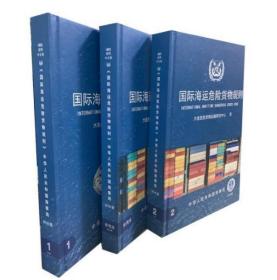 2018最新版《国际海运危险货物规则》IMDG CODE 39-18