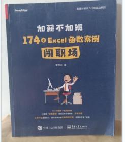 加薪不加班 174个Excel函数案例 闯职场1H20a
