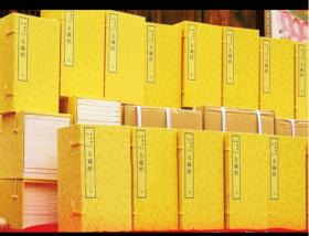 频伽精舍校刊大藏经(16开  宣纸 线装 全40函414册 原箱装)1J08a