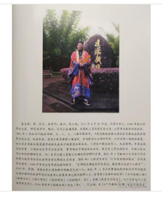 北京东岳庙志1I29a