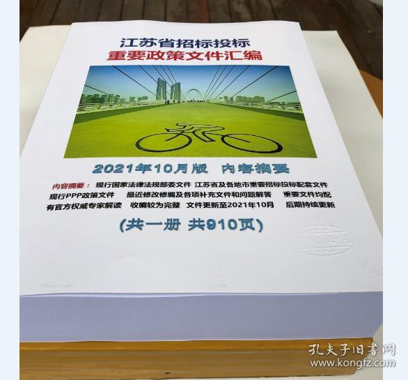 2021年江苏省招标投标重要政策文件汇编 定额解释1F21a