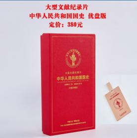 中华人民共和国国史 文献纪录片U盘版  1J11a