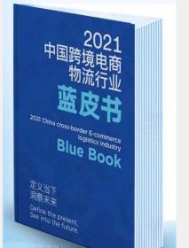 2021中国跨境电商物流行业蓝皮书  W