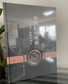 中国纪年铜镜 隋唐至明清1I27a