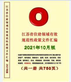 正版新书 江苏省住建领域有效规范性政策文件汇编1J11a