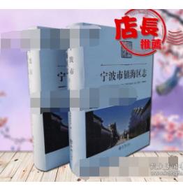 宁波市镇海区志(上下)有盘  )1J09a