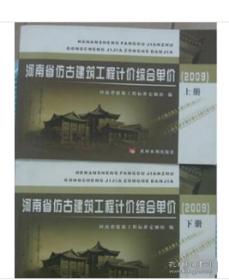 正版包邮!河南省仿古建筑工程计价综合单价(2009)上下册  1J09a