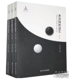 世界围棋通史 湘潭大学出版社1J11a