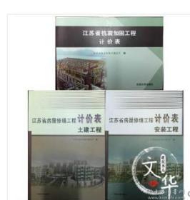 新版江苏省房屋修缮工程计价表土建安装加固计价定额三本1J11a