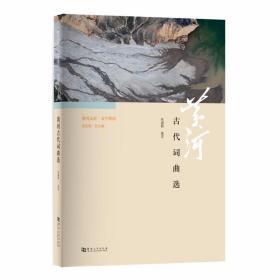 黄河古代词曲选 朱淑君, 选注 9787564944049 河南大学出版社
