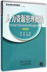 特价~人力资源管理概论(第2版) 卿涛 9787512100015 北京交通大学