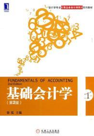 会计学专业新企业会计准则系列教材:基础会计学(第2版)