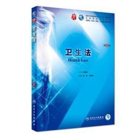 特价~卫生法(第5版) 汪建荣 9787117266819 人民卫生出版社