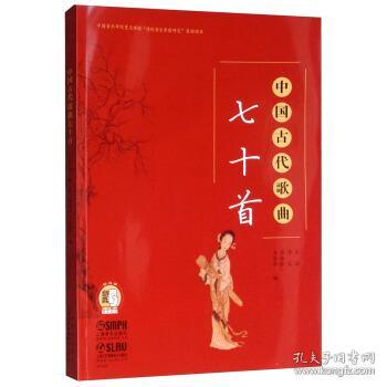 中国古代歌曲七十首