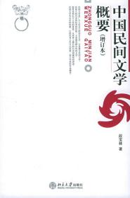 特价~中国民间文学概要第三版增订本 段宝林 9787301001615 北京