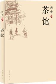 特价~老舍集-茶馆 老舍 9787544246309 南海出版公司