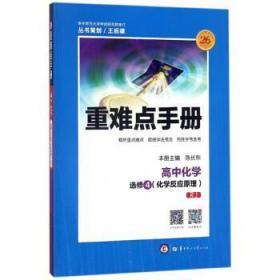 重难点手册:高中化学(选修4化学反应原理RJ)