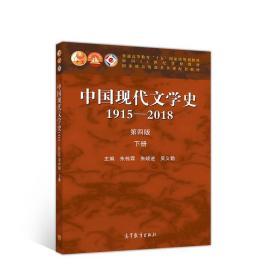 特价~中国现代文学史1915—2018(第四版)下册 朱栋霖 朱晓进 吴
