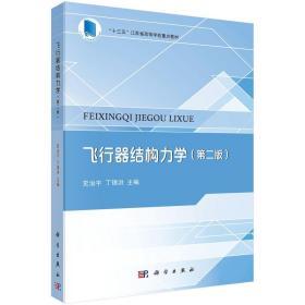 特价~飞行器结构力学 史治宇,丁锡洪 9787030589910 科学出版社