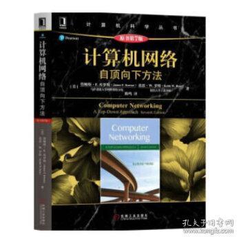 特价~计算机网络:自顶向下方法(原书第7版) 詹姆斯·F.库罗斯