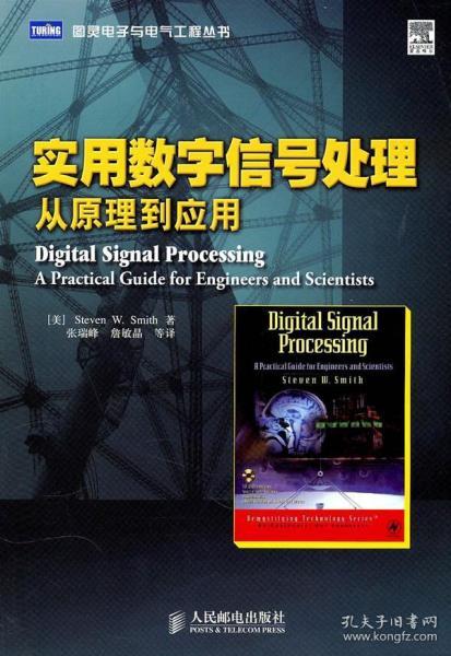 实用数字信号处理:从原理到应用