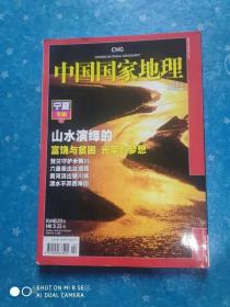 中国国家地理2010年2