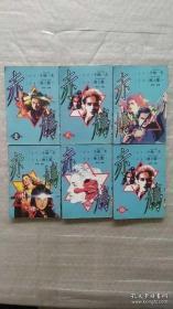 赤鸠1-4、6-7【6本合售