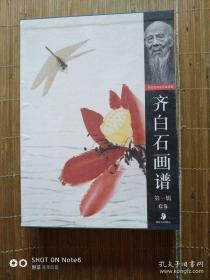 齐白石画谱(第一辑) 全二十册,一版一印,带函套
