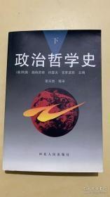 政治哲学史(全两册