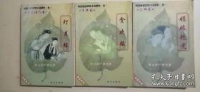 媚娘艳史、贪欢报、灯月缘(3卷合售)
