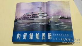 内河船舶图册