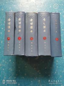 全明散曲(1~5册全)