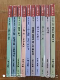 玄社《纂刻全集》10册全!吴昌硕、齐白石、陈鸿寿、赵之琛等书法家名作!