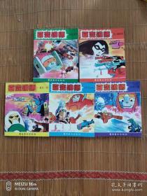 百变雄师(全五册)岭南美术出版社