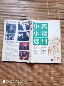 中篇小说选刊1989年2