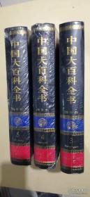 中国大百科全书 精华本3.4.5【3本合售】