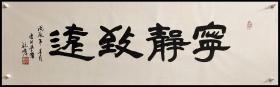 爱新觉罗·毓嶦书法