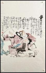 中国美术家协会会员【黄永厚】人物