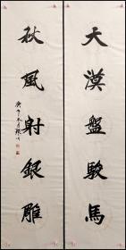 甘肃省书法家协会名誉主席,甘肃省美术家协会理事【何裕】书法对联