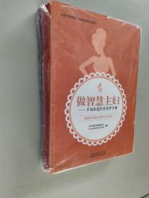 做幸福主妇 : 居家生活打理手册【三册】