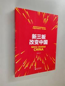 新三板改变中国【签名书】
