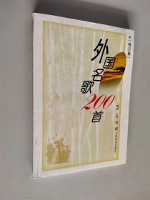 外国名歌200首(修订版)