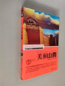 美丽中国:美丽山西