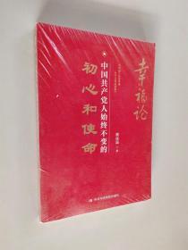 幸福论:中国共产党人始终不变的初心和使命