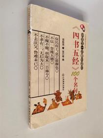 中华经典名句系列丛书:新编中学生一定要知道的《四书五经》100个名句
