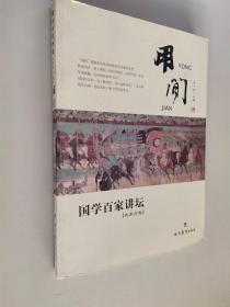 国学百家讲坛:用间(兵家分卷)