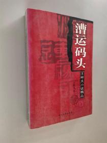 漕运码头:王梓夫小说精品【作者签名】