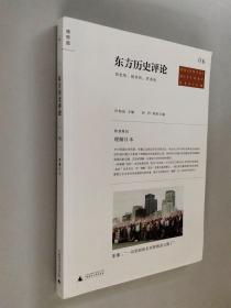 东方历史评论(第6辑):理解日本