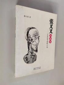 张叉叉列却传――长篇叙事幽默小说【有签名】