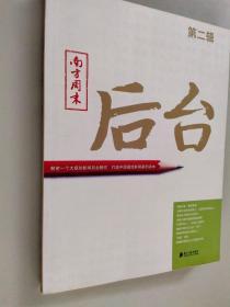 南方周末:后台(第二辑):揭秘一个大报的新闻后台操作 打造中国最佳新闻案例读本